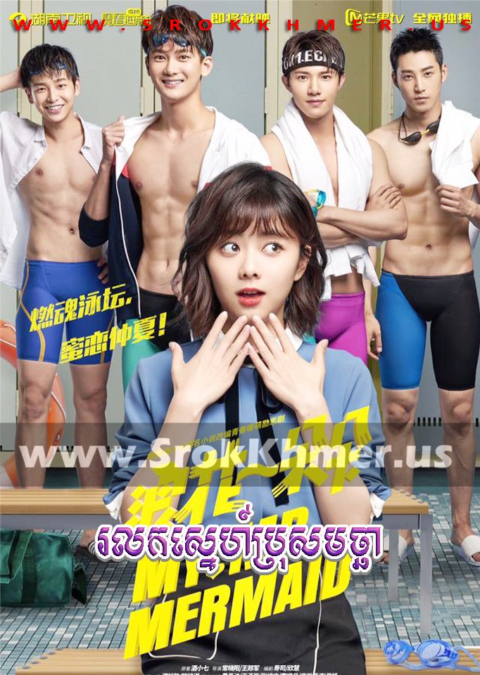 Rolok Sne Pros Machha, Khmer Movie, khmer drama, video4khmer, movie-khmer, Kolabkhmer, Phumikhmer, khmeravenue, ksdrama, khmercitylove, sweetdrama, tvb cambodia drama