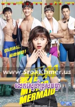 Rolok Sne Pros Machha ep 36 END | Khmer Movie | khmer drama | video4khmer | movie-khmer | Kolabkhmer | Phumikhmer | khmeravenue | ksdrama | khmercitylove | sweetdrama | tvb cambodia drama Best