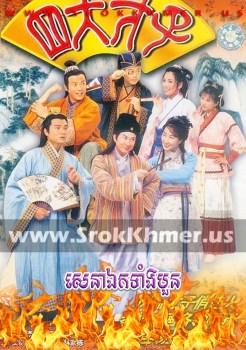 Sena Ek Tang 4 | Khmer Movie | khmer drama | video4khmer | movie-khmer | Kolabkhmer | Phumikhmer | khmeravenue | ksdrama | khmercitylove | sweetdrama | tvb cambodia drama Best