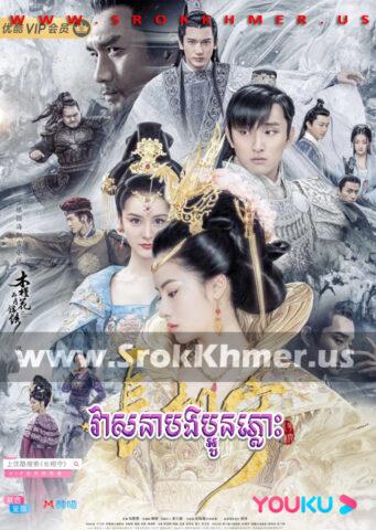 Veasna Bong Paoun Phlouh, Khmer Movie, khmer drama, video4khmer, movie-khmer, Kolabkhmer, Phumikhmer, khmeravenue, ksdrama, khmercitylove, sweetdrama, tvb cambodia drama