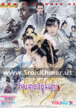 Veasna Bong Paoun Phlouh ep 50 | Khmer Movie | khmer drama | video4khmer | movie-khmer | Kolabkhmer | Phumikhmer | khmeravenue | ksdrama | khmercitylove | sweetdrama | tvb cambodia drama Best