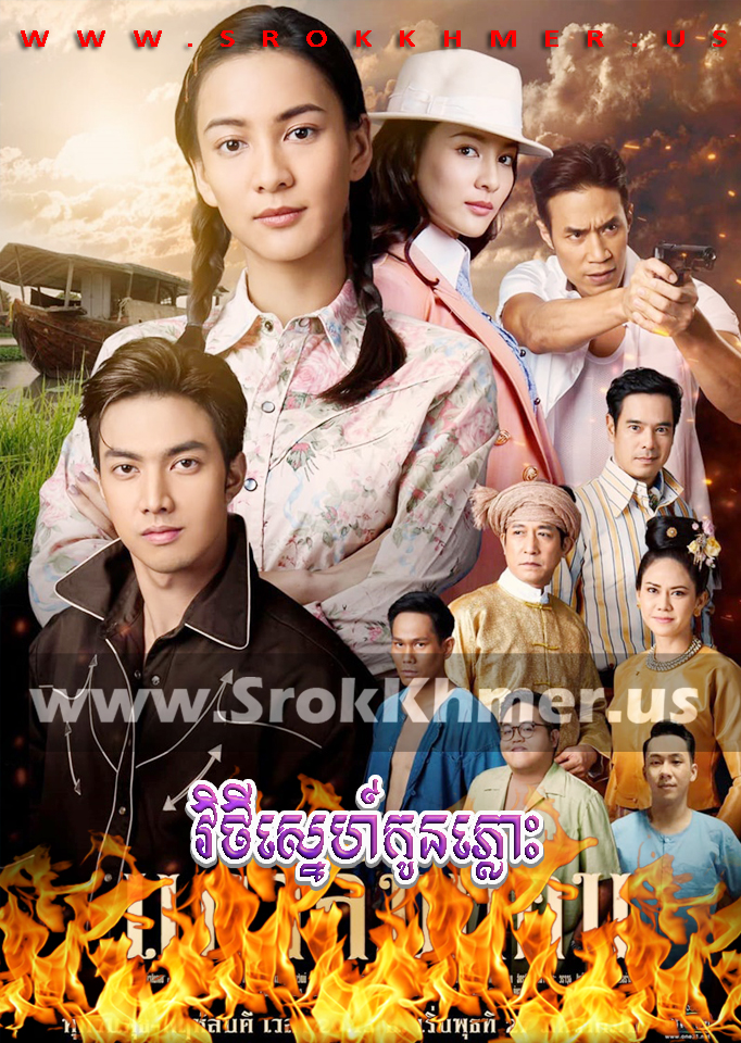 Vithey Sne Kon Phlouh, Khmer Movie, khmer drama, video4khmer, movie-khmer, Kolabkhmer, Phumikhmer, Khmotions, phumikhmer1, cookingtips.best, ks drama, khreplay