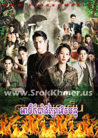 Athkambang Prey Vetamun, Khmer Movie, khmer drama, video4khmer, movie-khmer, Kolabkhmer, Phumikhmer, Khmotions, phumikhmer1, cookingtips.best, ks drama, khreplay