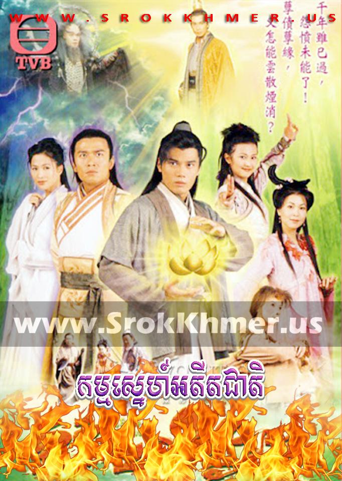 Kam Sne Ateitacheat   Khmer Movie   khmer drama   video4khmer   movie-khmer   Kolabkhmer   Phumikhmer   khmeravenue   khmercitylove   sweetdrama   tvb cambodia drama Best