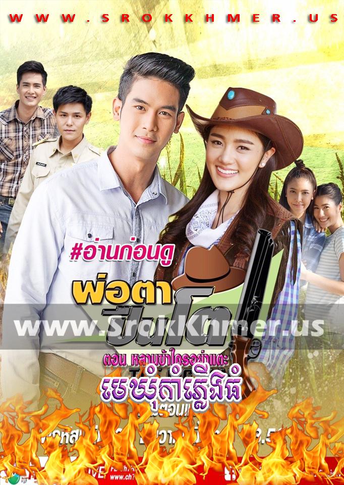 Me Khum Kamphleung Thom | Khmer Movie | khmer drama | video4khmer | movie-khmer | Kolabkhmer | Phumikhmer | Khmotions | phumikhmer1 | khmercitylove | sweetdrama | khreplay Best