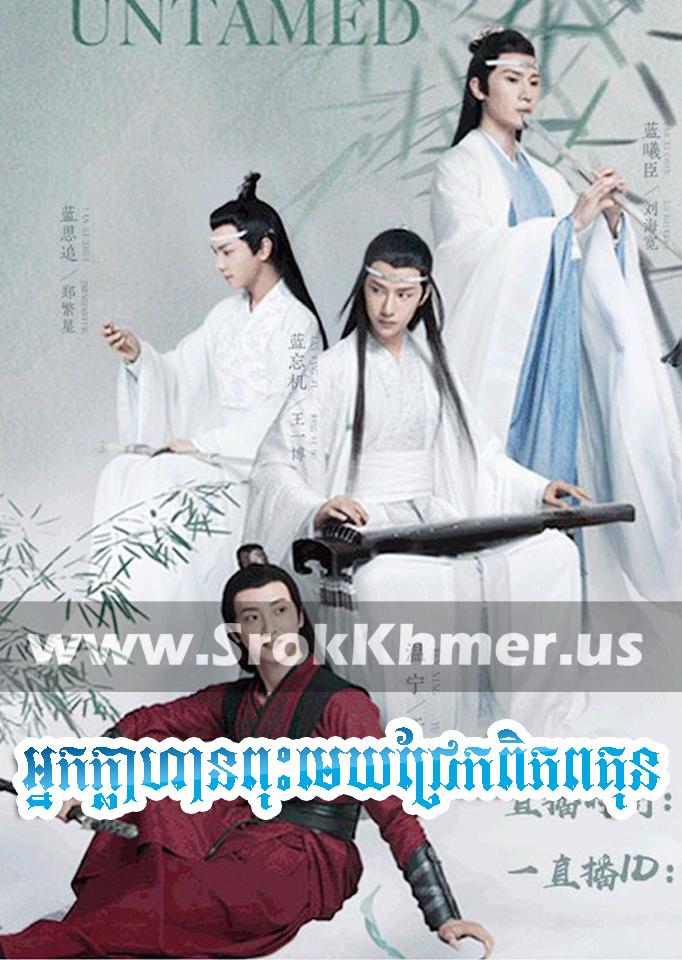 Nak Khlahan Puh Mek Chrek Piphop Kun ep 50 END   Khmer Movie   khmer drama   video4khmer   movie-khmer   Kolabkhmer   Phumikhmer   khmeravenue   khmercitylove   sweetdrama   tvb cambodia drama Best