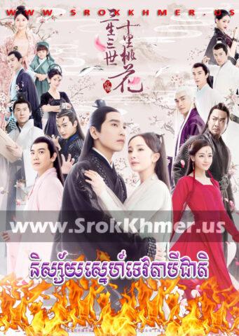 Nisay Sne Tevada Bey Cheat, Khmer Movie, khmer drama, video4khmer, movie-khmer, Kolabkhmer, Phumikhmer, khmeravenue, khmercitylove, sweetdrama, tvb cambodia drama