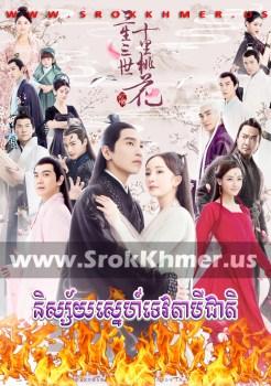 Nisay Sne Tevada Bey Cheat | Khmer Movie | khmer drama | video4khmer | movie-khmer | Kolabkhmer | Phumikhmer | khmeravenue | khmercitylove | sweetdrama | tvb cambodia drama Best