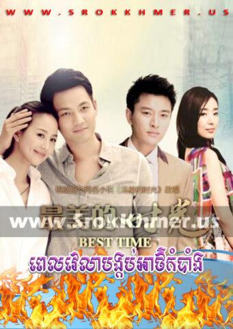 Pel Velea Bangkob Athkambang, Khmer Movie, khmer drama, video4khmer, movie-khmer, Kolabkhmer, Phumikhmer, khmeravenue, khmercitylove, sweetdrama, tvb cambodia drama