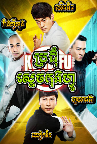 Prachum Sdech Kung Fu, Kung Fu League, Khmer Movie, khmer drama, video4khmer, movie-khmer, Kolabkhmer, Phumikhmer, khmeravenue, cookingtips.best, khmercitylove