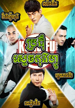 Prachum Sdech Kung Fu | Kung Fu League | Khmer Movie | khmer drama | video4khmer | movie-khmer | Kolabkhmer | Phumikhmer | khmeravenue | cookingtips.best | khmercitylove Best
