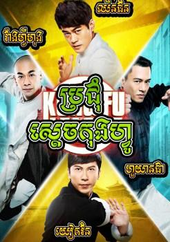 Prachum Sdech Kung Fu | Kung Fu League | Khmer Movie | khmer drama | video4khmer | movie-khmer | Kolabkhmer | Phumikhmer | khmeravenue | cookingtips.best | khmercitylove Best