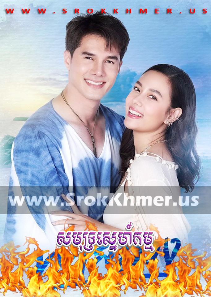 Samoth Sne Kam, Khmer Movie, khmer drama, video4khmer, movie-khmer, Kolabkhmer, Phumikhmer, Khmotions, phumikhmer1, cookingtips.best, ks drama, khreplay