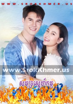 Samoth Sne Kam | Khmer Movie | khmer drama | video4khmer | movie-khmer | Kolabkhmer | Phumikhmer | Khmotions | phumikhmer1 | cookingtips.best | ks drama | khreplay Best