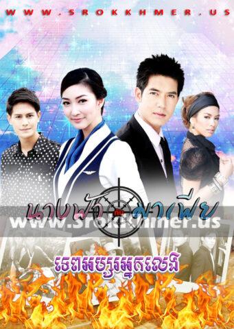 Tep Apsar Nak Leng, Khmer Movie, khmer drama, video4khmer, movie-khmer, Kolabkhmer, Phumikhmer, Khmotions, phumikhmer1, khmercitylove, sweetdrama, khreplay
