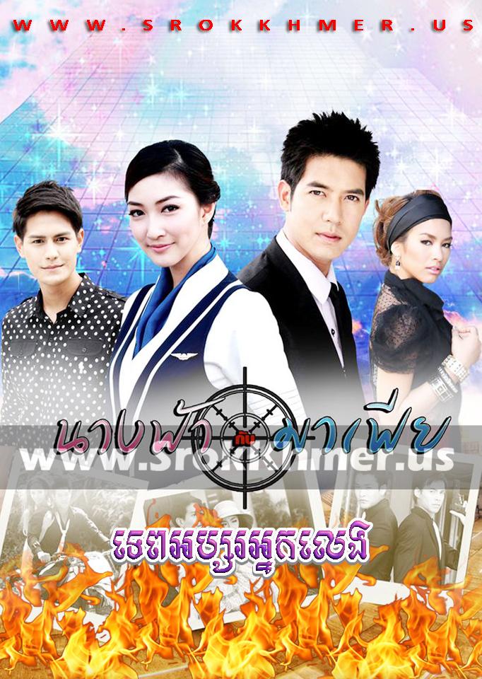 Tep Apsar Nak Leng   Khmer Movie   khmer drama   video4khmer   movie-khmer   Kolabkhmer   Phumikhmer   Khmotions   phumikhmer1   khmercitylove   sweetdrama   khreplay Best