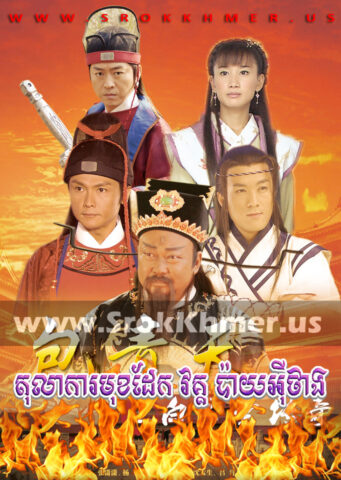 Tolakar Muk Dek Bai Yu Tang, Khmer Movie, khmer drama, video4khmer, movie-khmer, Kolabkhmer, Phumikhmer, khmeravenue, khmercitylove, sweetdrama, tvb cambodia drama