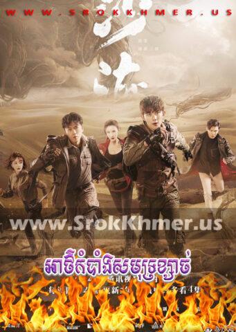 Athkambang Samoth Khsach, Khmer Movie, khmer drama, video4khmer, movie-khmer, Kolabkhmer, Phumikhmer, khmeravenue, khmercitylove, sweetdrama, tvb cambodia drama