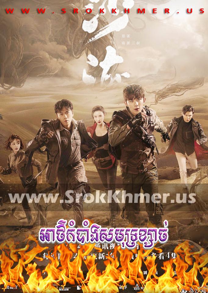 Athkambang Samoth Khsach | Khmer Movie | khmer drama | video4khmer | movie-khmer | Kolabkhmer | Phumikhmer | khmeravenue | khmercitylove | sweetdrama | tvb cambodia drama Best