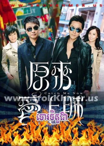 Choa Chit Chea, Khmer Movie, khmer drama, video4khmer, movie-khmer, Kolabkhmer, Phumikhmer, khmeravenue, khmercitylove, sweetdrama, tvb cambodia drama