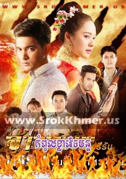 Kampoul Khla Vetamun | Khmer Movie | khmer drama | video4khmer | movie-khmer | Kolabkhmer | Phumikhmer | Khmotions | phumikhmer1 | khmercitylove | sweetdrama | khreplay Best