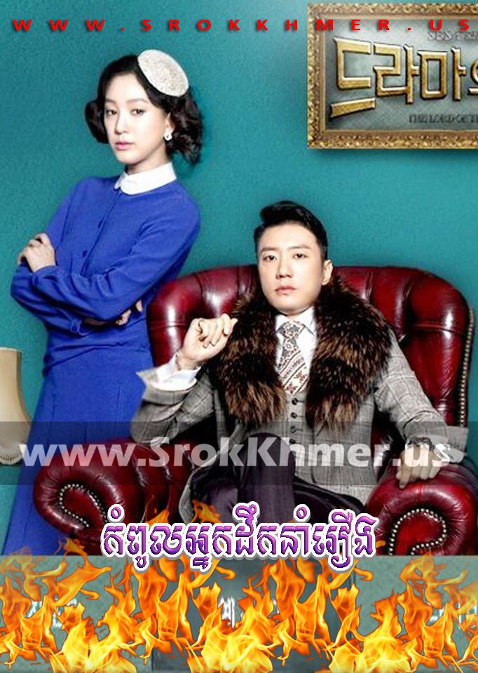 Kampoul Nak Doek Noam Roeung | Khmer Movie | khmer drama | video4khmer | movie-khmer | Kolabkhmer | Phumikhmer | khmotions | phumikhmer1 | khmercitylove | sweetdrama | khreplay Best