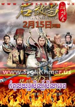 Kampoul Yuthsil Sila Tep | Khmer Movie | khmer drama | video4khmer | movie-khmer | Kolabkhmer | Phumikhmer | khmeravenue | khmercitylove | sweetdrama | tvb cambodia drama Best