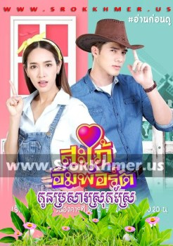 Kon Prasar Srok Srae | Khmer Movie | khmer drama | video4khmer | movie-khmer | Kolabkhmer | Phumikhmer | Khmotions | phumikhmer1 | khmercitylove | sweetdrama | khreplay Best