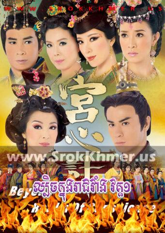 Lbech Khnong Reachvang I, Khmer Movie, khmer drama, video4khmer, movie-khmer, Kolabkhmer, Phumikhmer, khmeravenue, khmercitylove, sweetdrama, tvb cambodia drama
