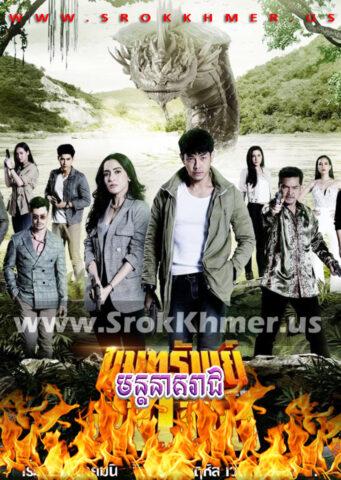 Mun Neak Reach, Khmer Movie, khmer drama, video4khmer, movie-khmer, Kolabkhmer, Phumikhmer, Khmotions, phumikhmer1, khmercitylove, sweetdrama, khreplay