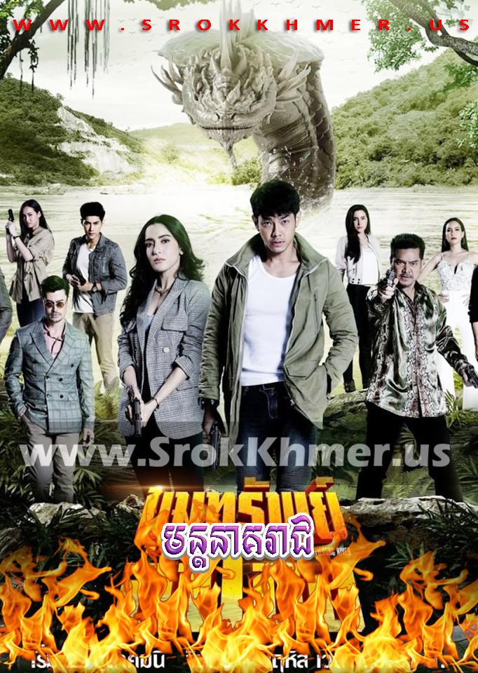 Mun Neak Reach ep 45 END | Khmer Movie | khmer drama | video4khmer | movie-khmer | Kolabkhmer | Phumikhmer | Khmotions | phumikhmer1 | khmercitylove | sweetdrama | khreplay Best