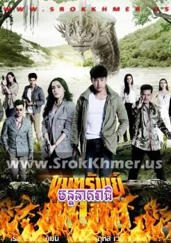 Mun Neak Reach | Khmer Movie | khmer drama | video4khmer | movie-khmer | Kolabkhmer | Phumikhmer | Khmotions | phumikhmer1 | khmercitylove | sweetdrama | khreplay Best