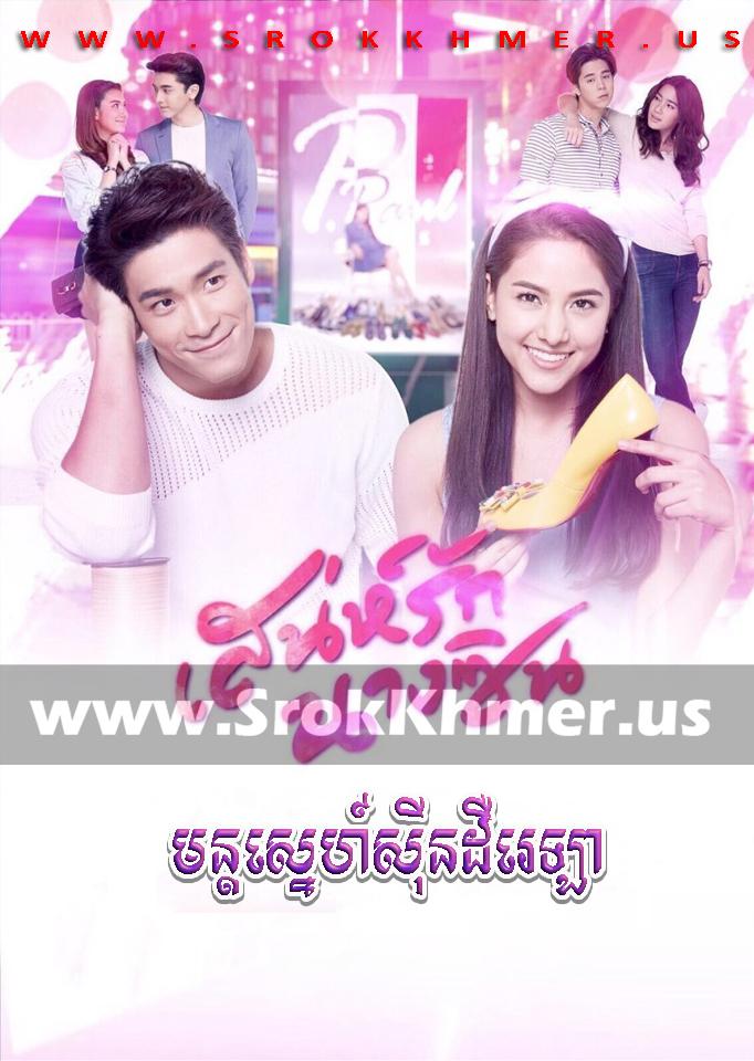 Mun Sne Cinderella | Khmer Movie | khmer drama | video4khmer | movie-khmer | Kolabkhmer | Phumikhmer | Khmotions | phumikhmer1 | khmercitylove | sweetdrama | khreplay Best