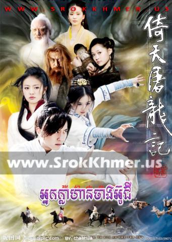 Nak Khlahan Zhang Wu Ji, Khmer Movie, khmer drama, video4khmer, movie-khmer, Kolabkhmer, Phumikhmer, khmeravenue, khmercitylove, sweetdrama, tvb cambodia drama