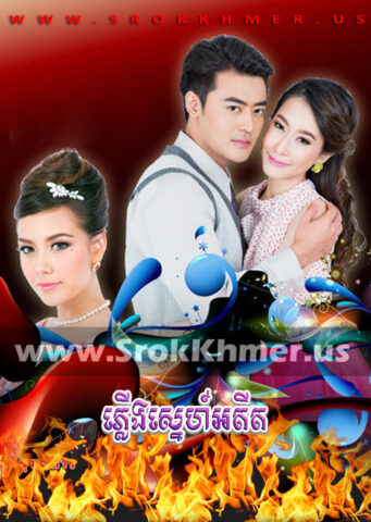 Phleung Sne Adit, Khmer Movie, khmer drama, video4khmer, movie-khmer, Kolabkhmer, Phumikhmer, Khmotions, phumikhmer1, khmercitylove, sweetdrama, khreplay