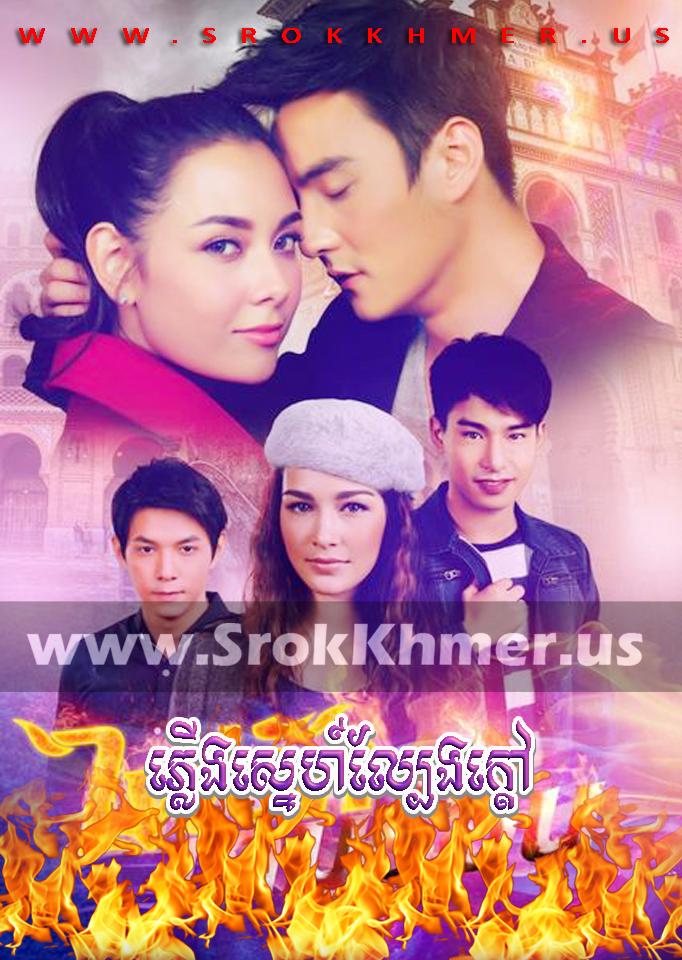 Phleung Sne Lbeng Kdao   Khmer Movie   khmer drama   video4khmer   movie-khmer   Kolabkhmer   Phumikhmer   Khmotions   phumikhmer1   khmercitylove   sweetdrama   khreplay Best