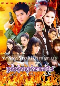 Pratibathkar Khla Kamnach Tang 5 | Khmer Movie | khmer drama | video4khmer | movie-khmer | Kolabkhmer | Phumikhmer | Khmotions | phumikhmer1 | khmercitylove | sweetdrama | khreplay Best