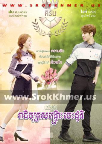 Reachboth Sangkrouh Besdong, Khmer Movie, khmer drama, video4khmer, movie-khmer, Kolabkhmer, Phumikhmer, Khmotions, phumikhmer1, khmercitylove, sweetdrama, khreplay