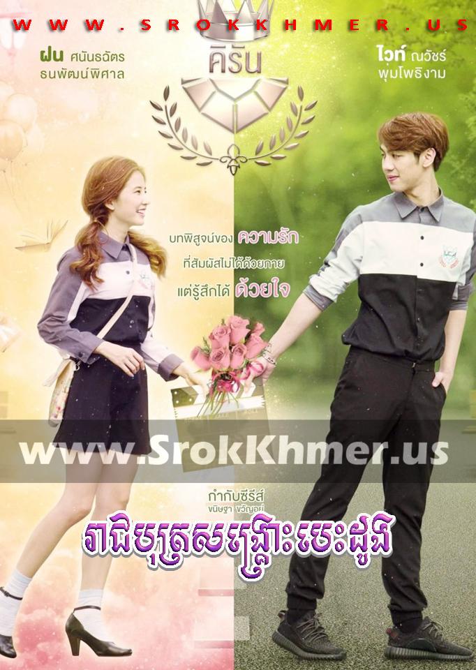 Reachboth Sangkrouh Besdong ep 04 END | Khmer Movie | khmer drama | video4khmer | movie-khmer | Kolabkhmer | Phumikhmer | Khmotions | phumikhmer1 | khmercitylove | sweetdrama | khreplay Best