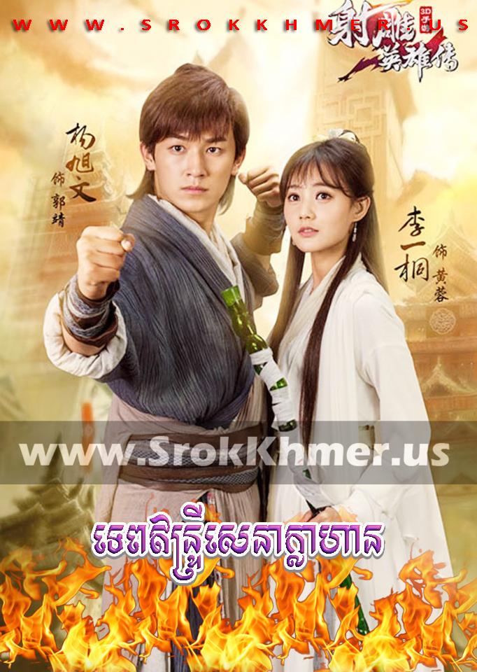 Tep Intry Sena Khlahan ep 78 END | Khmer Movie | khmer drama | video4khmer | movie-khmer | Kolabkhmer | Phumikhmer | khmeravenue | khmercitylove | sweetdrama | tvb cambodia drama Best
