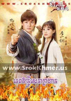 Tep Intry Sena Khlahan ep 10 | Khmer Movie | khmer drama | video4khmer | movie-khmer | Kolabkhmer | Phumikhmer | khmeravenue | khmercitylove | sweetdrama | tvb cambodia drama Best