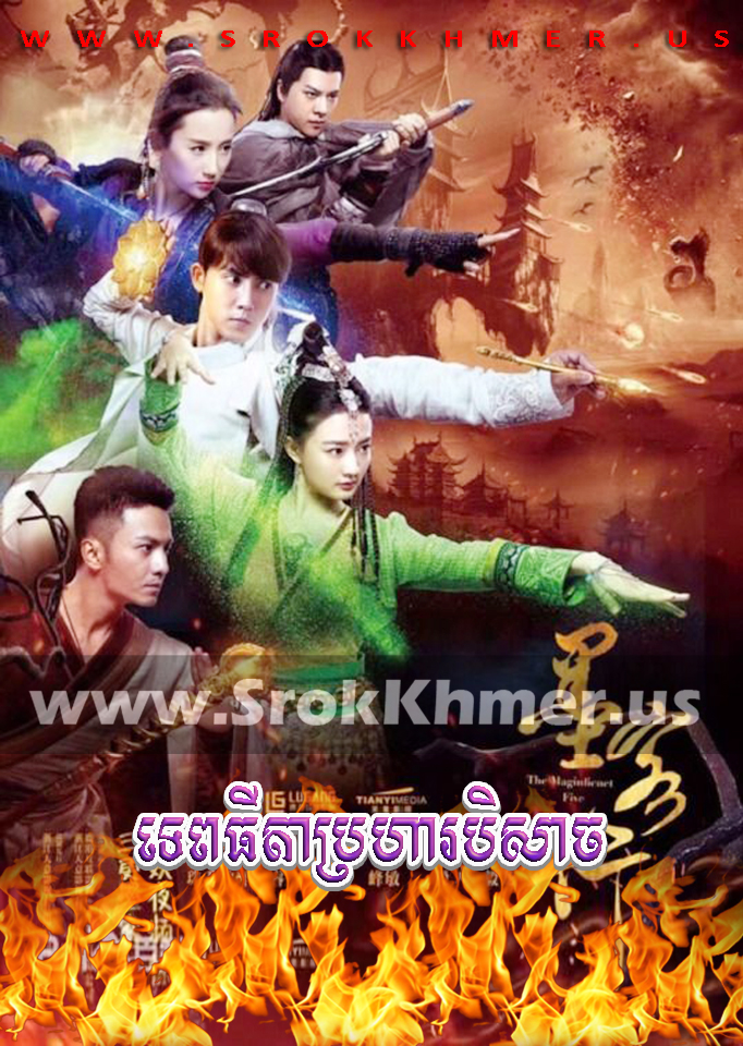 Tep Thida Prahar Beisach | Khmer Movie | khmer drama | video4khmer | movie-khmer | Kolabkhmer | Phumikhmer | khmeravenue | khmercitylove | sweetdrama | tvb cambodia drama Best
