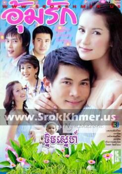 Thnam Sne | Khmer Movie | khmer drama | video4khmer | movie-khmer | Kolabkhmer | Phumikhmer | Khmotions | phumikhmer1 | khmercitylove | sweetdrama | khreplay Best