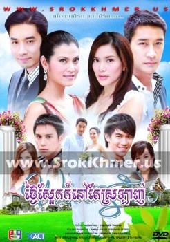 Thngai Saaek Kor Nov Tae Sralanh   Khmer Movie   khmer drama   video4khmer   movie-khmer   Kolabkhmer   Phumikhmer   Khmotions   phumikhmer1   khmercitylove   sweetdrama   khreplay Best