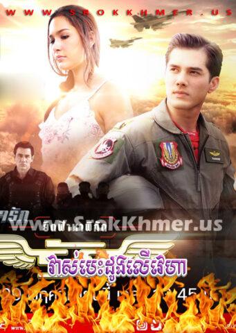 Voas Besdong Leu Veha, Khmer Movie, khmer drama, video4khmer, movie-khmer, Kolabkhmer, Phumikhmer, Khmotions, phumikhmer1, khmercitylove, sweetdrama, khreplay