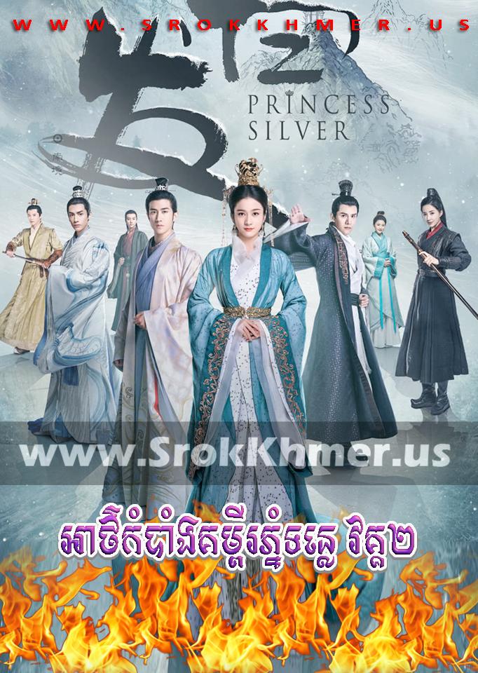 Athkambang Kumpi Phnom Tonle II ep 37 END   Khmer Movie   khmer drama   video4khmer   movie-khmer   Kolabkhmer   Phumikhmer   khmeravenue   khmercitylove   tvb cambodia drama Best
