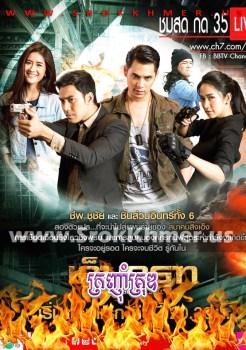 Kranham Krud | Khmer Movie | khmer drama | video4khmer | movie-khmer | Kolabkhmer | Phumikhmer | Khmotions | phumikhmer1 | khmercitylove | sweetdrama | khreplay Best