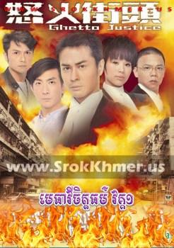 Metheavy Chit Thor I ep 20 END | Ghetto Justice I | Khmer Movie | khmer drama | video4khmer | movie-khmer | Kolabkhmer | Phumikhmer | khmeravenue | khmercitylove | tvb cambodia drama Best