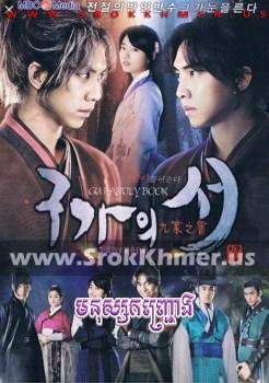 Mnus Kanhchrong ep 48 END | Khmer Movie | khmer drama | video4khmer | movie-khmer | Kolabkhmer | Phumikhmer | khmotions | phumikhmer1 | khmercitylove | sweetdrama | khreplay Best