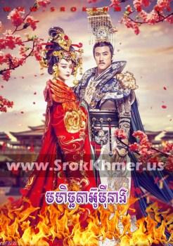Mohichhata Wu Mei Niang ep 82 END | Khmer Movie | khmer drama | video4khmer | movie-khmer | Kolabkhmer | Phumikhmer | khmeravenue | khmercitylove | sweetdrama | tvb cambodia drama Best
